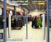 بوابات امنية لإنذار سرقة المحلات