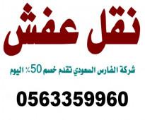 شركة نقل عفش بالظهران 0563359960 الفارس السعودي لخدمات نقل العفش والشحن البري