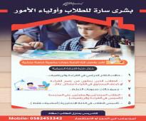 تأسيس المقبلين على المدرسة وعلاج عسر القراءة مكة 0582453342