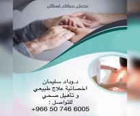 اخصائية علاج طبيعي وتأهيل صحي