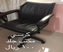 كرسي جلد دوار ومكتب