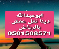 دينا نقل عفش حي التعاون 0501508571