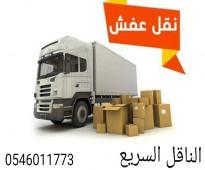 شركة نقل عفش بالمدينة المنورة الناقل السريع