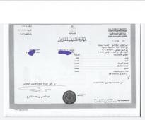 شهادة تصنيف