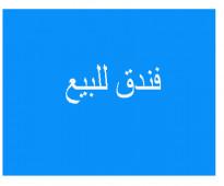 فنددق للبيع - مكة المكرمة - العزيزية