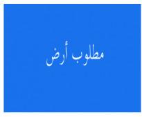 مطلوب أراضي تجارية - الرياض