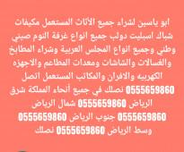 شراء اثاث مستعمل شمال الرياض 0555659860