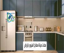 محلات صيانة مطابخ المنيوم بالرياض