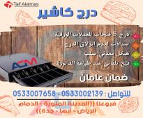 برنامج مبيعات نقاط بيع كاشير يدعم الضريبة