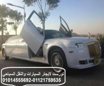 ايجار سيارات زفاف وافراح