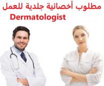 مطلوب نقل كفالة  اخصائية / مقيمة جلدية لمركز طبي بمحافظة الدوادمي