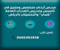مدرس اردني قدرات وتحصيلي في الرياض
