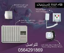 نظام مناداة التمريض بالمستشفيات nurse call