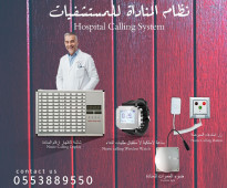 اجهزة المناداة للمستشفيات