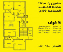 شقة 5 غرف جاهزة كاش او بنك