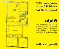 شقة 6 غرف كبيرة بمساحة 226 متر