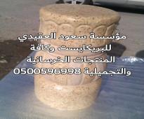 مؤسسة سعود العقيدي  0500596998 معدات حدائق خرسانية في الرياض.مصدات.مناهل.كراسي خرسانية.منتجات اسمنتية