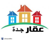 عقارات جدة نبيع ونشتري ونسوق عقاراتكم بمدينة جدة