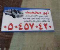 دينا نقل عفش حي الدرعية 0504570420