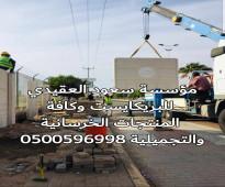 مؤسسة سعود العقيدي  0500596998 جدران خرسانية جاهزة  في الرياض.حوائط خرسانيه للبيع في الرياض