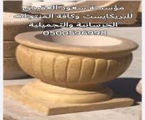 مؤسسة سعود العقيدي 0500596998لوازم تجميل حدائق خرسانية في الرياض.مصدات.مناهل.قواعد خرسانية.مقاعد خرسانيه