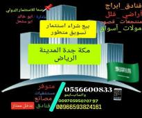 للبيع فندق بمدينة جدة الدخل أكثر من 13%