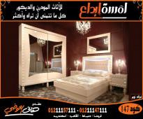 اكبر معارض غرف نوم في القاهره 2020