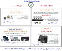 شبكات حاسب كاميرات مراقبة انظمة امنية وتتبع والسنترالات