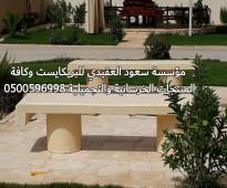 مؤسسة سعود العقيدي 0500596998 مستلزمات تجميل حدائق خرسانية في الرياض.كراسي خرسانية.مقاعد خرسانيه.قواعد خرسانية