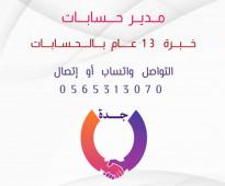 مدير حسابات خبرة 13 عام بالحسابات يطلب عملا في جدة