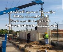 مؤسسة سعود العقيدي 0500596998 حوائط  خرسانية جاهزة في الرياض.غرف تفتيش للبيع في الرياض
