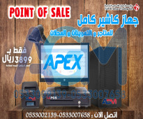 برنامج ابكس APEX لإدارة المبيعات ونقاط البيع والمخازن يدعم الضريبة 15%