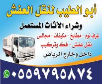 شراء ثلاجات ومكيفات مستعمله شمال الرياض 0559795874