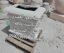 كراسي خرسانية 0500596998 مصدات خرسانية في الرياض.حواجز خرسانيه للبيع في الرياض