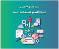 خدمات التسويق الالكتروني وتصميم الجرافيك 00201551344260