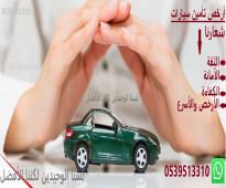 """تأمين سيارات """" تامين الاسرع والارخص والاوفر """""""