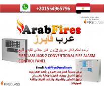 لوحه تحكم 2 مناطق فاير كلاس  تقليدي للبيع بالضمان Conventional fire class j408-2 2 Zones fire Alarm Control panels arabf