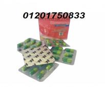 حبوب سليمنج الأمريكية للتخسيس 01201750833