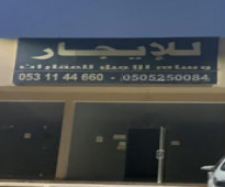فرصة ممتازة 1 محل للايجار بموقع ممتاز في شمال الرياض حي النرجس