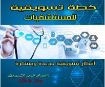 خطة تسويقية للمستشفيات