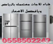 شراء ثلاجات مستعمله بالرياض 0558502242