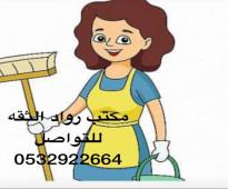 يوجد خادمات من جميع الجنسيات الان متاحه للتواصل /0532922664