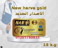 نيوهارفا جـولد  New harva gold