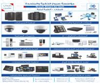 صروح لتقنية المعلومات شبكات كاميرات سنترلات