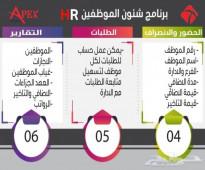 برنامج ادارة الشئون للموظفين والموارد البشريه HR
