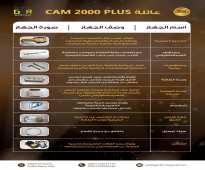 CAM 2000 PLUS أقوى الأجهزة للكشف