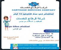 شركة قرطاج للخدمات من تونس مرخصة من قبل الدولة  التونسية