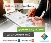تقديم استشارات مالية وصياغة عقود