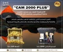 انطلاقة جديدة في عالم الأجهزة مع CAM2000