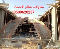 مقاول عظم الاحساء , 0500620237 , مقاول , متخصصون باعمال البناء في الاحساء و الهفوف ,